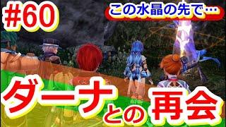 【イースⅧを初見プレイ】まるもゲーム実況スタート!60~ダーナとの再会!~