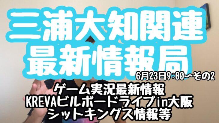 【三浦大知】関連の最新情報をお届け!6月23日15:00〜その2   ゲーム実況最新!シットキングス情報!KREVAビルボードライブ大阪!