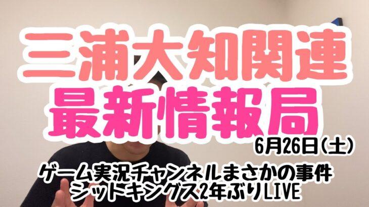 【三浦大知】関連の最新情報をお届け!6月26日(土) ゲーム実況まさかの事件?シットキングス2年ぶりLIVE!