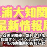 【三浦大知】に関連する最新情報をお届け!6月29日朝のニュース!ゲーム実況やその他の細かな情報!