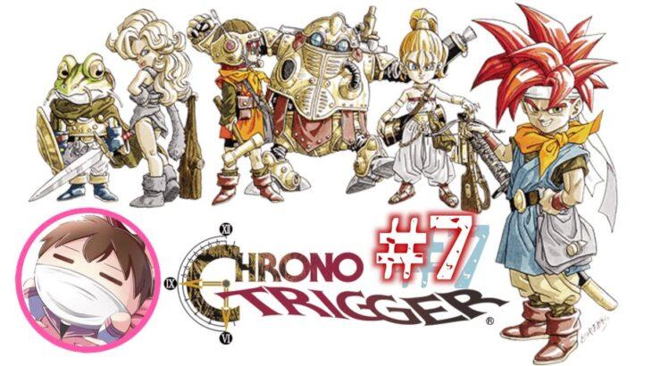 【クロノトリガー】#7 運命の時へ…(サブイベント攻略) 【ゲーム配信】