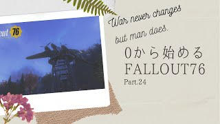 0からはじめる フォールアウト76  ゲーム実況 Part.24【 fallout76 】