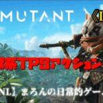 【BIOMUTANT/PS4Pro】まろんのゲーム実況!獣系TPSアクション!概要欄必読! #13