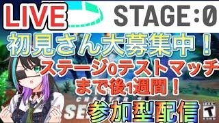 フォートナイト  初見さん大募集中!!日曜日のEスポーツ対策!参加型配信!!