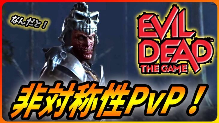 【 Evil Dead: the Game 】新予告編公開!新情報に実は非対称性PvPゲームの可能性を解説!!【 死霊のはらわた 】
