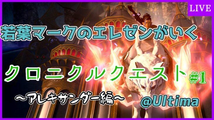 【FF14 / FINAL FANTASY XIV】アレキを攻略したい男【ゲーム実況/Vtuber】