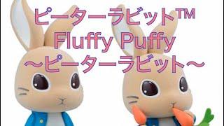 簡単ゲット クレーンゲーム攻略 ピーターラビット™ Fluffy Puffy~ピーターラビット~ フラッフィーパフィー