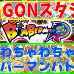 【ゲーム実況】GONスタジオ わちゃわちゃボンバーマンオンラインバトル!!!!【ボンバーマン】