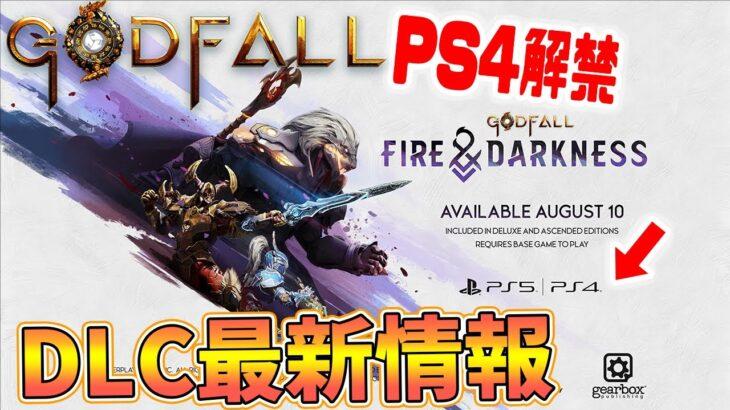 【Godfall】E3最新情報!DLC予告とPS4解禁、さらには新コンテンツで巻き返しくるか