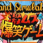 【コラボ配信】伝説の激ムズゲーを二人でプレイする。‐Hand Simulator‐【ゲーム実況】- 2021/06/01