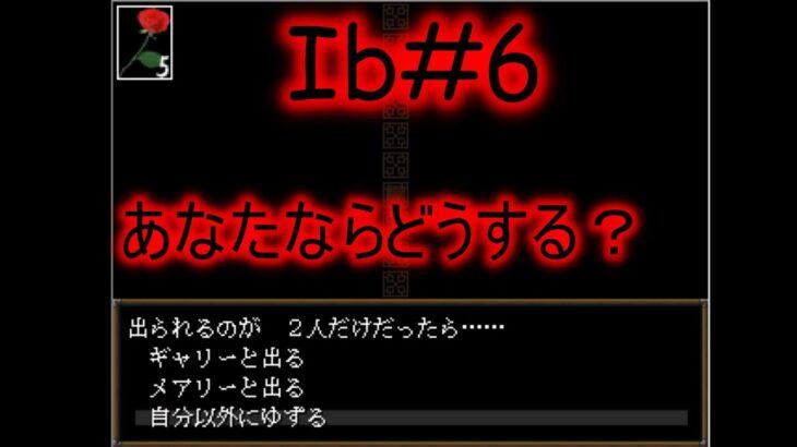 【ホラーゲーム実況】Ib6 究極の選択