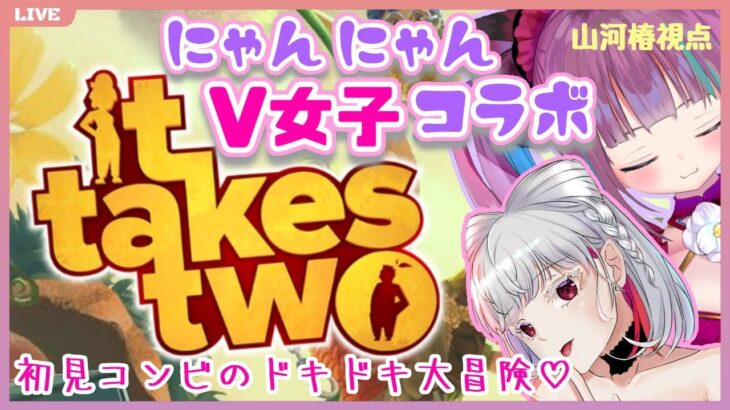 【It takes two 初見 攻略】にゃんにゃん 女子V コラボ! [ 新人Vtuber 山河椿 視点] #つばきんゲーム