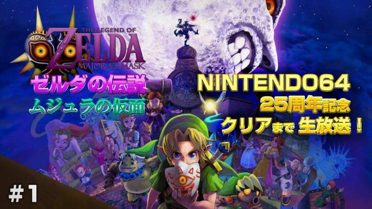 ゼルダの伝説 ムジュラの仮面 クリアまでLive1(Legend of Zelda: Majora's Mask #1 1080P)【レトロゲーム実況】