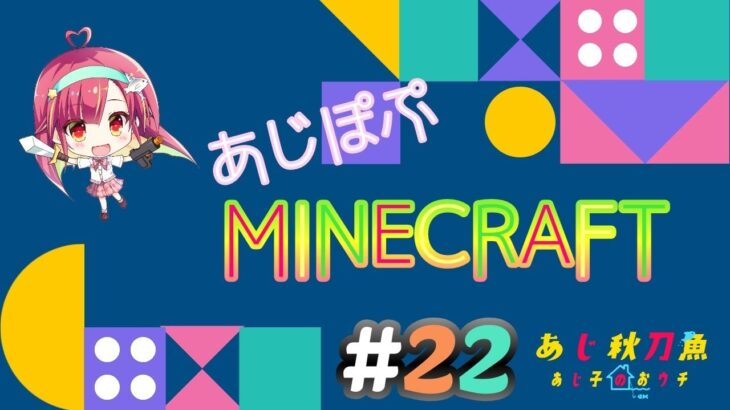 【あじ秋刀魚のゲーム実況】MINECRAFT #22【#あじ子ンチ】