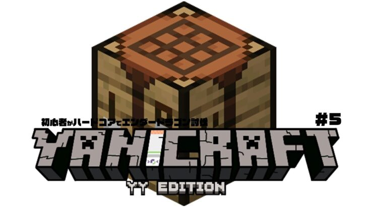 【Minecraft】ハードコアでエンダードラゴン討伐の旅【ヤニクラ】最終日