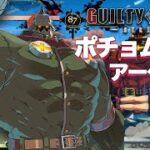 ギルティギア ストライヴ 「ポチョムキン」 アーケード攻略レビュー ゲームプレイ 【Nokyo】 GGST