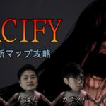 PACIFY~新マップ攻略~【ホラーゲーム】