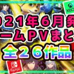【PS5/PS4/Switch】2021年6月発売ゲームPVまとめ【全26作品】