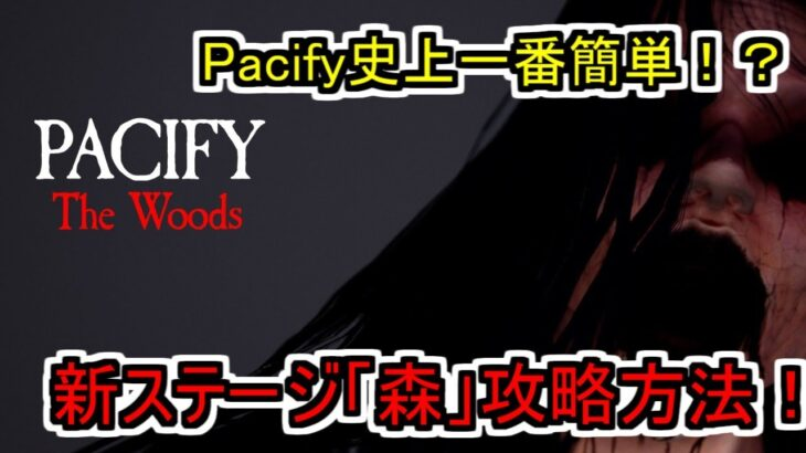 【Pacify】最恐ホラーゲームPacify新ステージ「森」のソロ攻略方法【woods solo攻略】