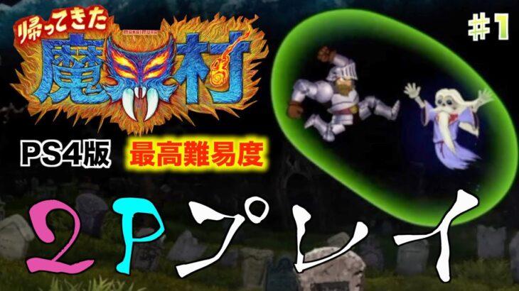 【ゲーム実況】ジジイしか勝たん Part1 墓場【PS4版 帰ってきた魔界村】