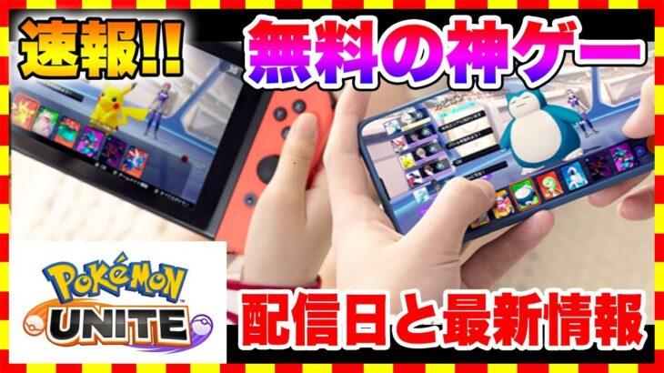 【ポケモンユナイト】Pokémon UNITEが配信決定!スマホゲーム最新情報まとめ!【おすすめアプリゲーム】