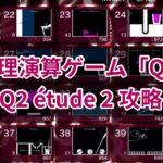 【物理演算ゲームQ】Q2 étude 2 攻略