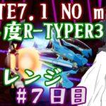 "【下位機体攻略】""ROUTE7.1"" 難易度R-TYPER3通し攻略7日目 【R-TYPE FINAL2】"