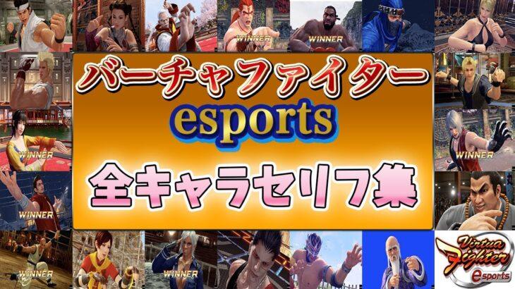【バーチャ】Virtua Fighter esports(バーチャファイターeスポーツ)全キャラセリフ(ムービー)集【全キャラ】