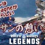 【WoWs:Legends】#547 何一つ参考にならない大乱闘!【ゲーム実況&雑談&初見歓迎】