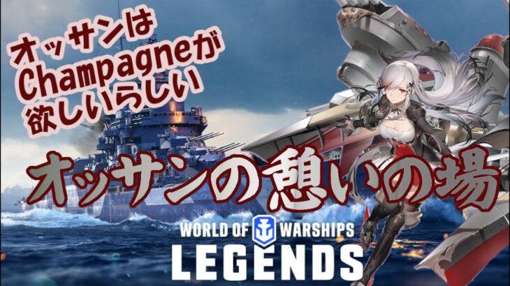 【WoWs:Legends】#559 アズレン再版だと!!!【ゲーム実況&雑談&初見歓迎】