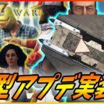 【ワールドウォーZ アプデ情報】遂にキタ!大型アプデで東京4面!新クラスのヴァンガード!新マップ、新キャラ、FPSモードなど全解説!!【World War Z ゲーム】