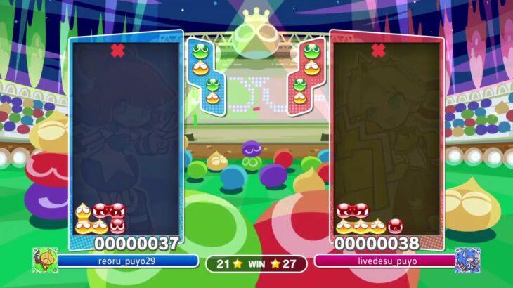ぷよぷよeスポーツ 対戦募集(PS4)