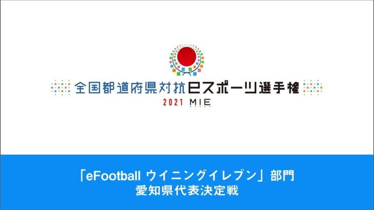 全国都道府県対抗eスポーツ選手権2021 MIE 「eFootball ウイニングイレブン」部門 愛知県代表決定戦