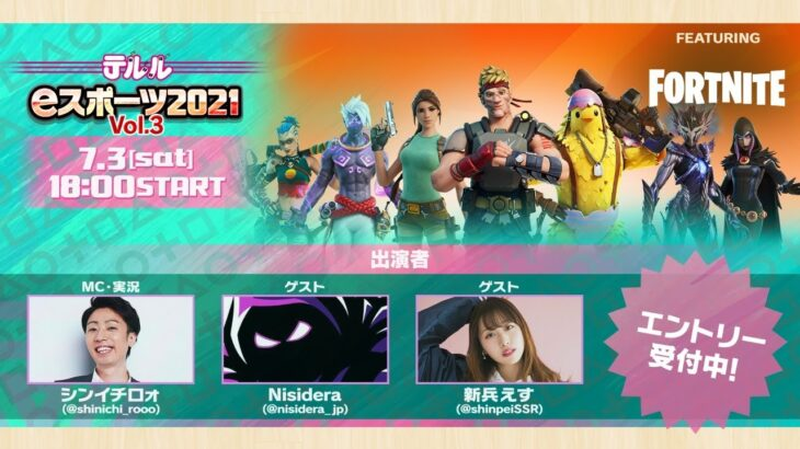 テルルeスポーツ2021vol.3〜FEATURING フォートナイト〜