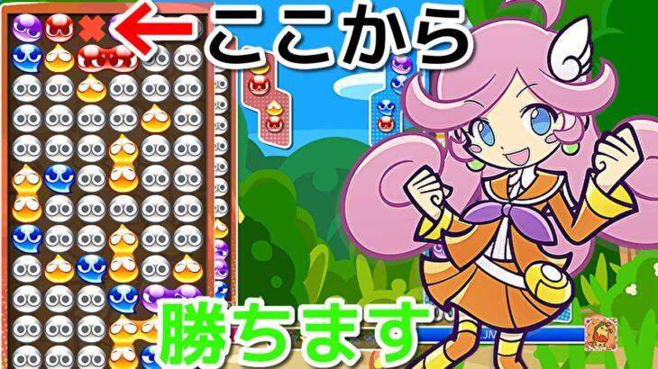 【実況】最後まで諦めなければ奇跡はおこる  ぷよぷよeスポーツ Puyo Puyo Champions 164