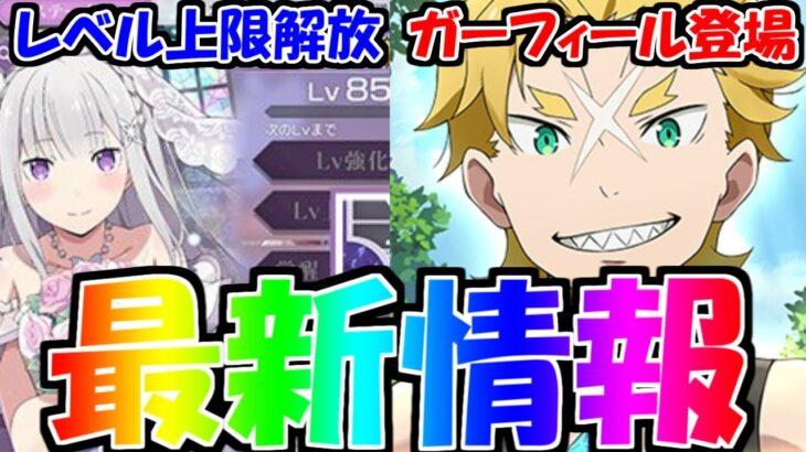 【リゼロス】ガーフィール登場、レベル上限解放など・・・最新情報まとめ!