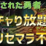 【箱にされた勇者】リセマラ&攻略不要!?新作放置ゲームプレイ動画