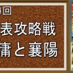 三国志Ⅲ ゲーム実況 その14  『上庸と襄陽~劉表は蓄えるタイプ~』 編【曹操】