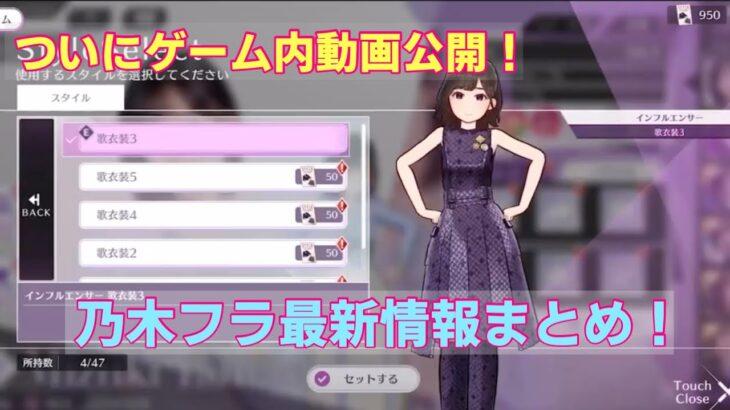 【乃木フラ】ついにゲーム内動画が公開!!乃木フラ最新情報まとめ!
