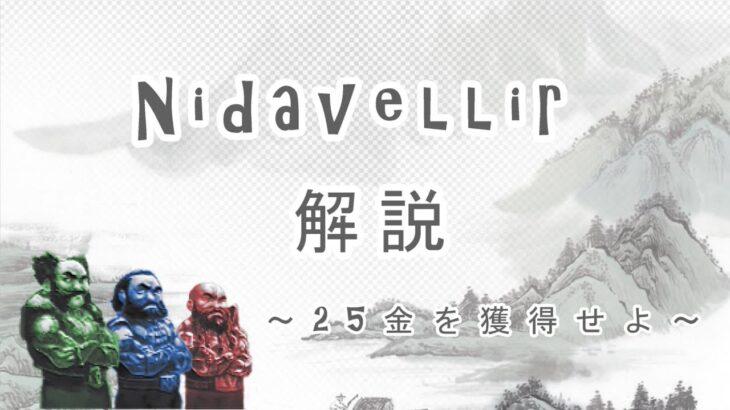 【ボードゲーム】ニダヴェリア 攻略