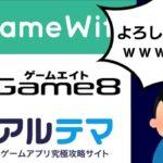 【ゆっくり解説】ゲーム業界事件簿「攻略サイト壊滅問題」