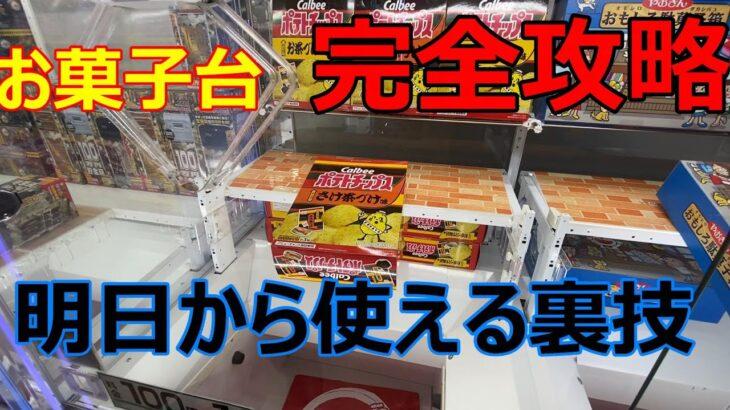 【クレーンゲーム】初心者でも使える確実にお菓子を取る裏技集