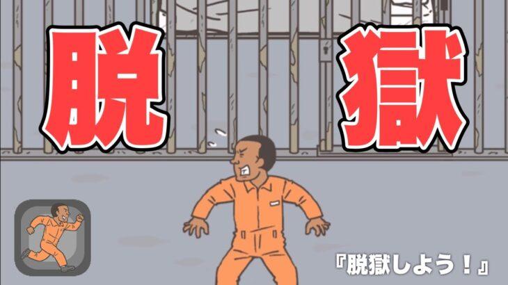 『脱獄しよう!』のステージ1-30を攻略【謎解きゲーム】