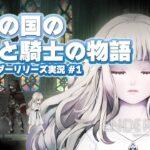 果ての国の少女と騎士の物語 エンダーリリーズ を実況しながら遊びます!#1【ユニ】