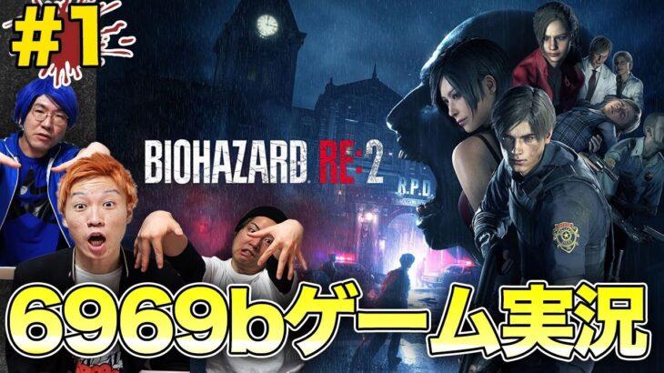 【#1】6969bがバイオハザードRE:2を生配信!【ゲーム実況】
