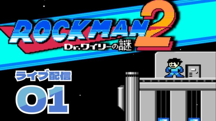 【レトロゲーム 生配信】ロックマン2 初見で攻略できるのか