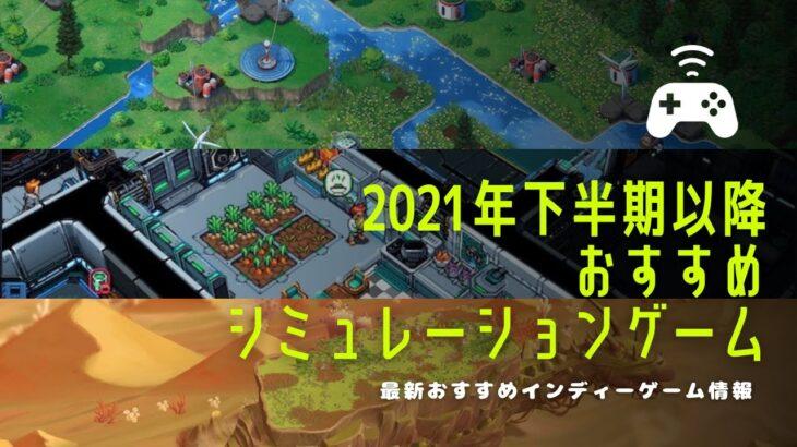 2021下半期以降のおすすめシミュレーションゲーム【最新インディーゲーム】