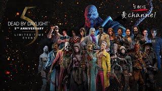 【#252 Dead by Daylight(PS4)】中村麦茶のゲーム実況 ついに来た5周年!激動の生配信