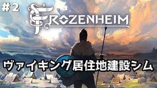 #2【Frozenheim】のんびりプレイ キャンペーン「Fall」を終わらせる【ゲーム実況】