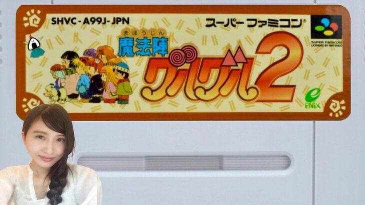 【魔法陣グルグル2】「4つのキラキラ」SFC 初見 レトロゲーム実況LIVE